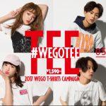 10〜20代のメンズが今、どストライクなブランド『WEGO(ウィゴー)』とは?