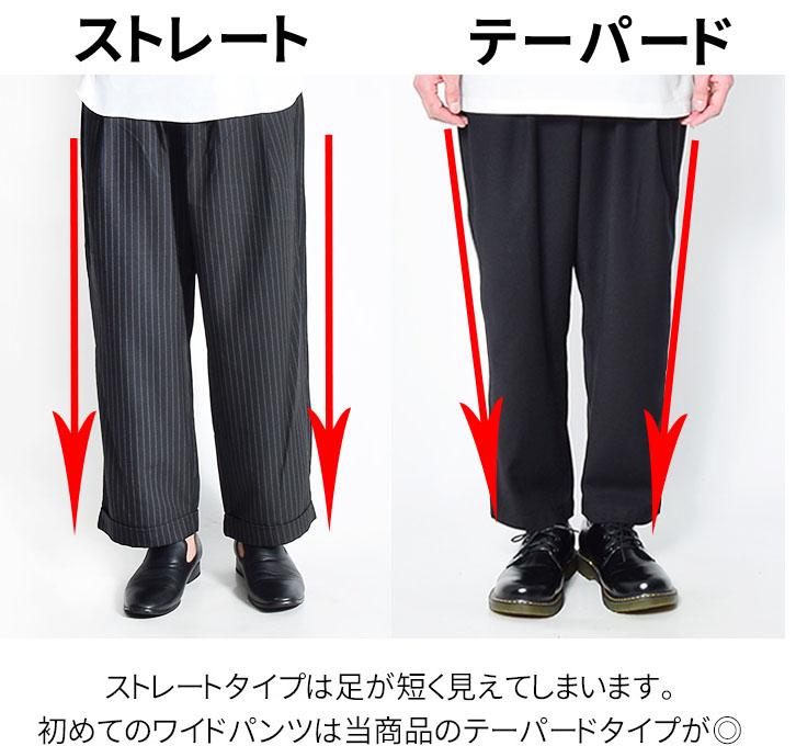 メンズ ワイド パンツ 「低身長でワイドパンツが似合わない」メンズの悩みを解決する方法3選