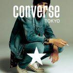 スニーカーでお馴染みのコンバースに新ライン「CONVERSE TOKYO(コンバーストウキョウ)」とは?