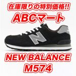 """【ABC-MARTからの贈り物!!】ニューバランス「M574」旧モデルが""""超特価""""で販売中!New Balance"""