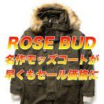 【ZOZO売上ランキング総合No.1】「ローズ バッド」の名作モッズコートが早くもセール価格で登場!ROSE BUD