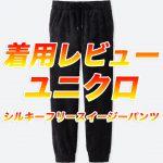 【買ってみた!】ユニクロ「シルキーフリースイージーパンツ」サイズ感&着用/購入レビュー!
