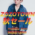 【ZOZO秋セール発動!】「モンキータイム」の即戦力アイテムをピックアップ!11/8 13:00まで