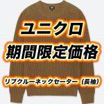 【期間限定価格!!】「ユニクロ」リブクルーネックセーター(長袖)がスゲーお買い得な件!UNIQLO|おすすめニット