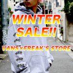 "【WINTER SALE!!】「VANS × FREAK'S STORE」""リバースロゴ"" 別注シリーズがお買い得な件!"