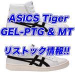 【再販決定!!】ASICS Tiger アシックスタイガー「GEL-PTG MT」がリストック!HIGH&LOWカット