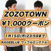 【¥1,000クーポン】使って「レイジブルー」のワッフルロングクルーを爆安でゲットだ!RAGEBLUE
