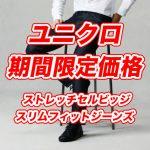 【期間限定価格!!】「ユニクロ」ストレッチセルビッジスリムフィットジーンズが値下げ中!おすすめ