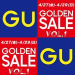 ゴールデンSALE!! GU ジーユーよりGWだけの期間限定価格「第1弾」が4月27日〜29日まで開催!GOLDENセール