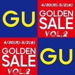 ゴールデンSALE!! GU ジーユーよりGWだけの期間限定価格「第2弾」が4月30日〜5月2日まで開催!GOLDENセール