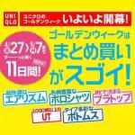 4月27日〜5月7日までのGWセール!! ユニクロの「買うべき」まとめ買いアイテムはコレだ!おすすめ選|ゴールデンウィーク