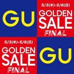 ゴールデンSALE!! GU ジーユーよりGWだけの期間限定価格「FINAL」が5月3日〜5月6日まで開催!GOLDENセール