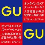 5/18〜5/27まで!! GU ジーユー「日替わり」スーパーセールが開催中!オンラインストア限定|期間限定価格
