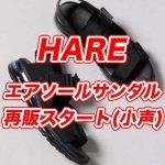 【速報】HARE(ハレ)のエアソールサンダルが再販しているぞ!予約受付中!再入荷・リストック情報|げんじ着用