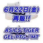 【急いで!!】ASICS TIGER GEL-PTG / MT が6月22日(金)に再販!アシックスタイガー|リストック