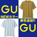 NEWカラー!! GU ジーユー ヘビーウェイトビッグT(半袖)に新色が追加!マスタード|2018年 メンズ/ブログ