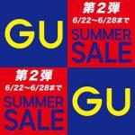 GU ジーユー 6/22〜6/28までのサマーセールで「買うべき11選」はコレだ!第2弾 SUMMER SALE|2018年・メンズ