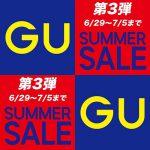 GU ジーユー 6/29〜7/5までのサマーセールで「買うべき7選」はコレだ!第3弾 SUMMER SALE|2018年・メンズ