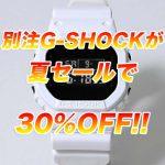 【驚愕の30%OFF】G-SHOCK × STUDIOUS 別注コラボウォッチが販売中!ZOZO夏セール|ステュディオス