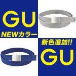 【NEWカラー!!】GU ジーユー ロング ガチャベルトに新色が追加!ライトグレー&ブルー|2018年新作メンズ・ブログ