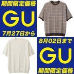 GU ジーユー 7/27〜8/2までの期間限定価格で「買うべき2選」はコレだ!チェッククルーネックセーター(半袖)MC|2018年