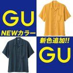 【NEWカラー!!】GU ジーユー オープンカラービッグシャツ(半袖)に新色が追加!マスタード|2018年 メンズ/ブログ