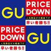 PRICE DOWN|GU ジーユーで「狙うべき」値下げ品がまるっとわかる!2018年春夏18SSおすすめメンズ#1