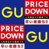 PRICE DOWN|GU ジーユーで「狙うべき」値下げ品がまるっとわかる!2018年春夏18SSおすすめメンズ#1