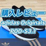 【購入レビュー】アディダス オリジナルス POD-S3.1 を買ってみた!P.O.D.System|サイズ感・通販|2018年