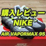 【購入レビュー】ナイキ エア ヴェイパーマックス 95 ネオンを買ってみた!サイズ感・履き心地・おすすめ・通販|ブログ