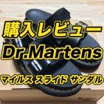 【購入レビュー】ドクターマーチン マイルス スライド サンダルを買ってみた!サイズ感 厚底 おすすめ 通販 |メンズ ブログ