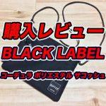 【購入レビュー】BLACK LABEL SACOCHE コーデュラポリエステル サコッシュを買ってみた!おすすめ|メンズ 大人
