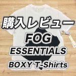 【購入レビュー】FOG ESSENTIALS  BOXY 半袖 Tシャツを買ってみた!FEAR OF GOD|サイズ感・通販・定価