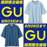 GU ジーユー 8/3〜8/9までの期間限定価格で「買うべき1選」はコレだ!デニムビッグプルオーバーシャツ(5分袖)|2018年
