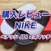 NIKE ベナッシ ミスマッチの特徴が「まるっとわかる」購入レビュー!ナイキ・サイズ感・通販・おすすめサンダル|ブログ