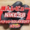 【購入レビュー】NIKE SB ベナッシ ソーラーソフト スライド を買ってみた!サイズ感・おすすめ・シャワーサンダル|通販
