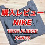 【購入レビュー】ナイキ テック フリース パンツを買ってみた!NIKE TECH FLEECE|サイズ感・ジョガー・通販