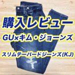 【購入レビュー】GU×キム・ジョーンズ スリムテーパードジーンズ(KJ) を買ってみた!デニム サイズ感 メンズ|ジーユー