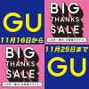 "GU|11/16〜11/25までの""BIG THANKS SALE""で「狙うべき8選」はコレだ!期間限定価格|2018年秋冬"