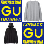 GU ジーユー|11/30〜12/6までの期間限定価格で「買うべき4選」はコレだ!スウェットシャツ&パーカ(長袖) 他|2018年
