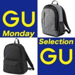 NEW|2018年12月3日 GU ジーユーで「買うべき」新作はコレだ!#1 バックパックGS|通勤・通学バッグ