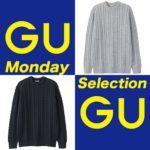 NEW|2018年12月10日 GU ジーユーで「買うべき」新作はコレだ!#1 コットンケーブルクルーネックセーター(長袖)