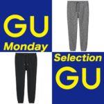 GU|2018年12月17日の新作「スウェットスリムパンツ」をレビュー!コーデ ファストファッション 19SS