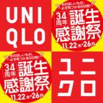 ユニクロ| 2018年 誕生感謝祭 で「買うべき7選」はコレだ!アレキサンダーワン・ヒートテック|34周年 UNIQLO