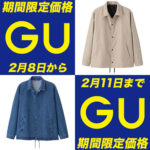 GU ジーユー|2/8〜2/11までの期間限定価格で「買うべき2選」はコレだ!デニム コーチジャケット|2019年