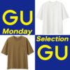 NEW|2019年2月18日 GUの新作「ポンチクルーネックT(5分袖)」をレビュー!#1 品番:316940