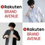 2019年|掟破りの春バーゲンが「Rakuten BRAND AVENUE」にて開催中!メンズ ファッション 楽天セール