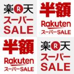 2019年|平成最後の「楽天スーパーセール」が3月4日(月)から開催!Rakuten BRAND AVENUE ファッション