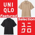 ユニクロ|2019年春夏の新作「オープンカラーシャツ(半袖)」をレビュー!UNIQLO メンズ ファストファッション 19SS