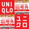 ユニクロ|3/23〜3/28までの『春休み特別SALE』で新生活をアップデート!スプリングセール 2019SS